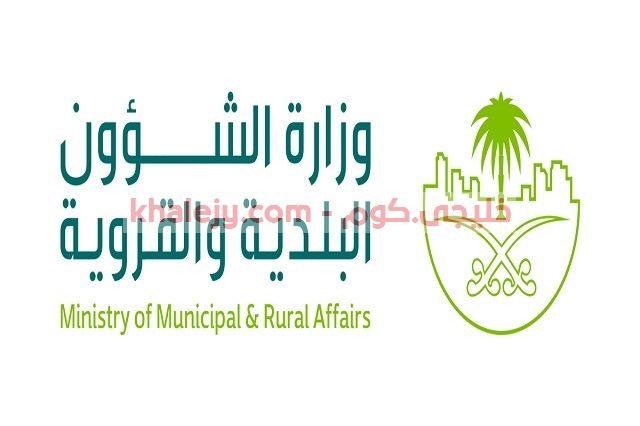 وزارة الشؤون البلدية والقروية وظائف لحملة البكالوريوس للعمل في الرياض في عدد من التخصصات ننشر التفاصيل ورابط التقديم Math Journal Bullet Journal