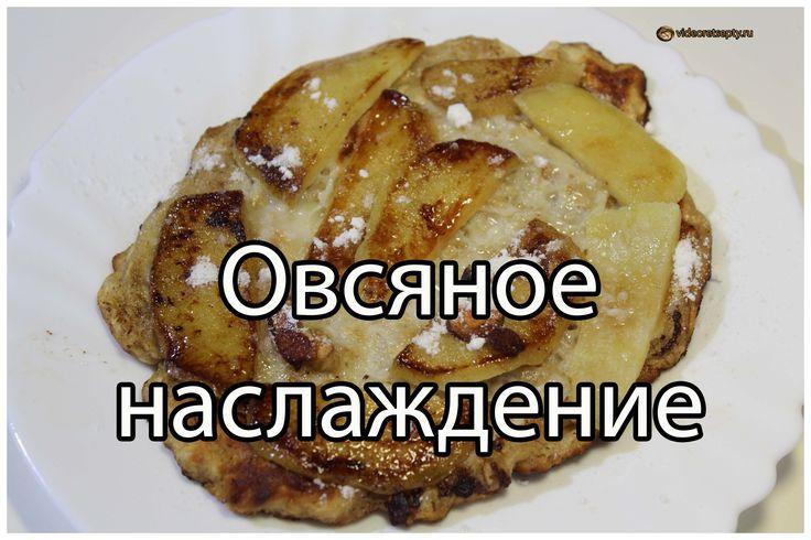 Овсянка с яблоком - Овсяное наслаждение / Oatmeal with apple | Видео Рецепт