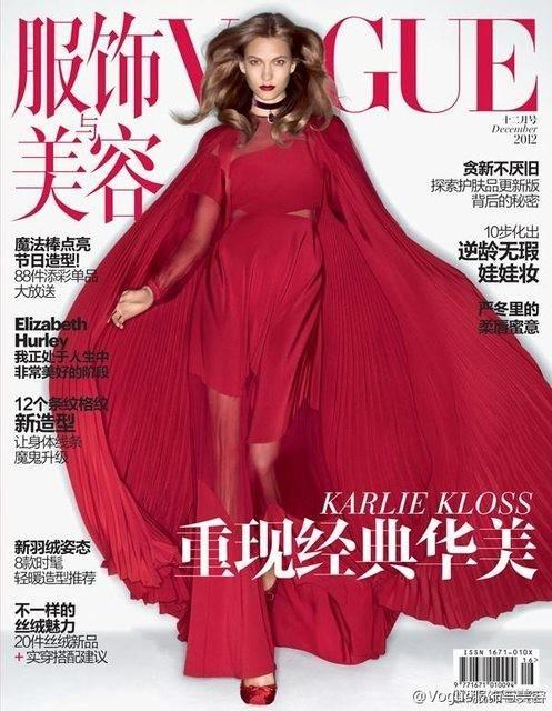 Vogue China December 2012 Cover (Vogue China)