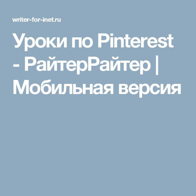Уроки по Pinterest - РайтерРайтер | Мобильная версия