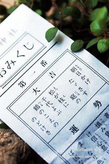 Japanese paper fortune, Omikuji おみくじ