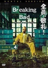 ブレイキング・バッド シーズン5 - ツタヤディスカス/TSUTAYA DISCAS - 宅配DVDレンタル