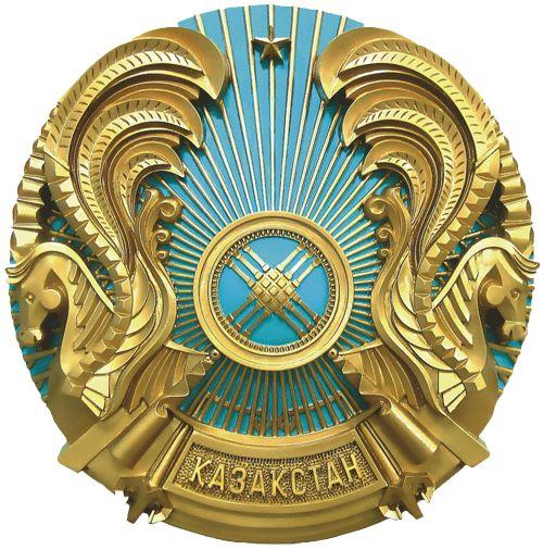 Герб Республики Казахстан был официально принят в 1992 году. Его авторами являются известные архитекторы Жандарбек Малибеков и Шот-Аман Уалиханов.