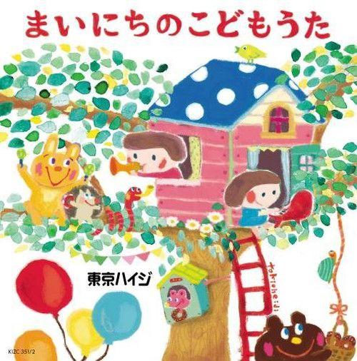 はみがき・トイレ・おきがえに役立つキュートで可愛いしつけソング+おはなしミニアニメ  キュートな歌声と可愛いイラストが生み出す、まるで絵本のような世界観! キッズもママも心くすぐられる「東京ハイジ」の歌とアニメーションがCD+DVDで初登場。  公式サイト http://tokioheidi.com/kodomouta/   ディスク1(CD) 1. はみがきのうた 2. うんとでろうんち 3. へんしん! おでかけマン 4. FLYING KIDS 5. てくてくあるこう 5. てくてくあるこう 6. スプーンたん 6. スプーンたん 7. みんなー! おそうじするよー! 8. ありがとうの唄 9. ボウロのうた 10. ふりかけ王子の大冒険 11. オクスリーナさんじょう! 12. おばけのホットケーキ 13. りんごのひとりごと 14. ゆきだるまマンボ 15. ゆきだるまハイホー 16. ゆきだるまとキラキラクリスマス  ディスク2(DVD) 1. はみがきのうた 2. うんとでろうんち 3. へんしん! おでかけマン 4. みんなー! おそうじするよー! 5…