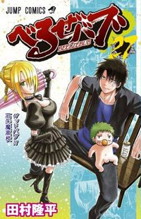 Beelzebub Manga - Read Beelzebub Online at MangaHere.co