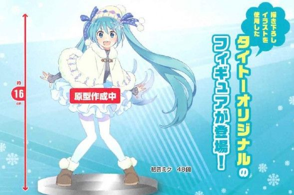 Vocaloid - Hatsune Miku - Original Winter Clothes ver. - Taito (Dez 2016) - Low Price Figuren - Japanshrine