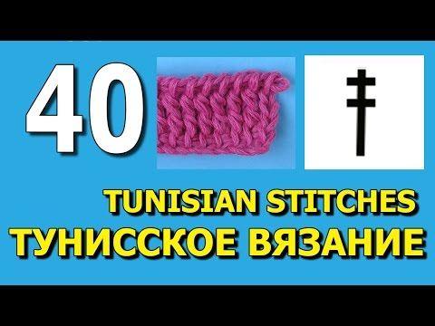 """Начинаем вязать – Видео уроки вязания » """"Тунисский столбик с двумя накидами"""" – Тунисские обозначения – Урок №40"""