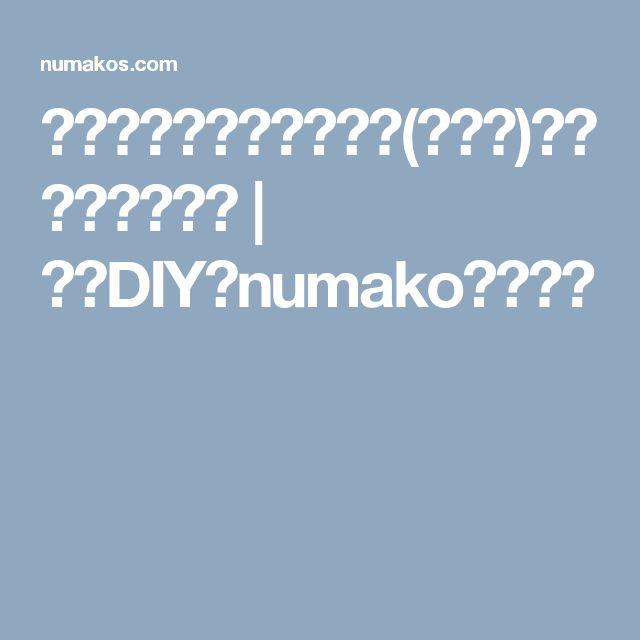 くるみボタンイヤリング(ピアス)の作り方!3種類 | 簡単DIY!numakoのブログ