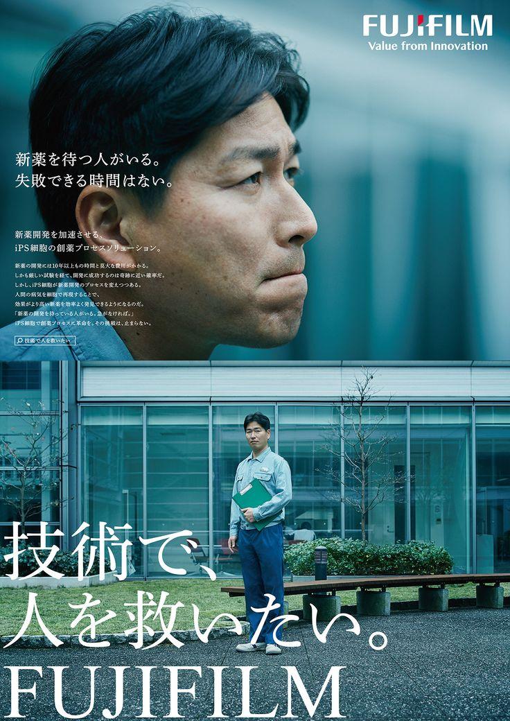 FujiFilm Art Director/Masaharu Kurosu(DENTSU INC.) 2015