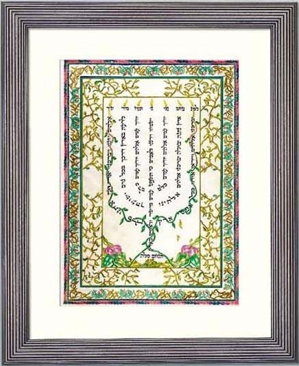 BibleArt - Psalm 67 A Prayer for Healing - Bible Art BibleArt Hebrew Art Jewish Art Judaica Painting Blessings Gift