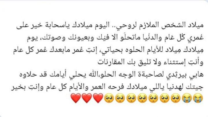 كلام صديقاتي Birthday Quotes For Best Friend Beautiful Arabic Words Birthday Quotes
