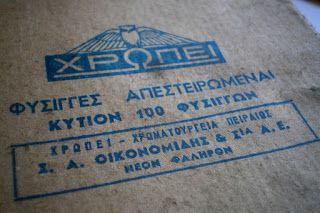 Conspiracy Feeds: «ΧΡΩΠΕΙ» Σωτήριος Σοφιανόπουλος  Β Μέρος