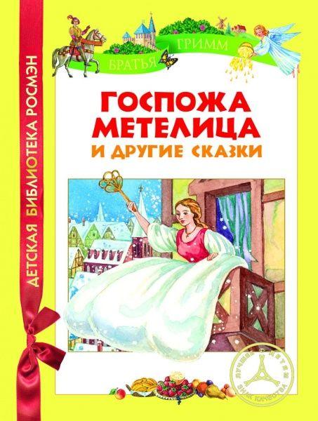 Госпожа Метелица и другие сказкиКлассические зарубежные сказки