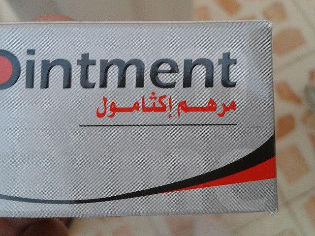 علاج الدمامل والخراريج عن طريق المرهم الاسود The North Face Logo North Face Logo Retail Logos