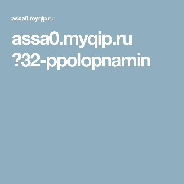 assa0.myqip.ru ?32-ppolopnamin