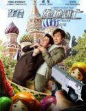 Toz Ol (2016) Jackie Chan Filmi Türkçe Dublaj Altyazılı İzle