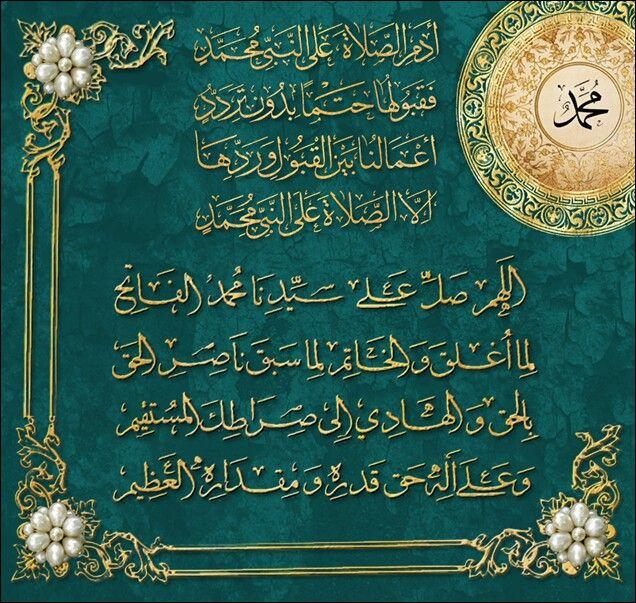 salat al fatih Kaligrafi, Gambar
