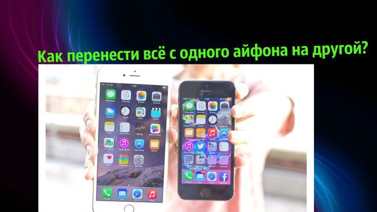 Как с айфона переместить на другой айфон