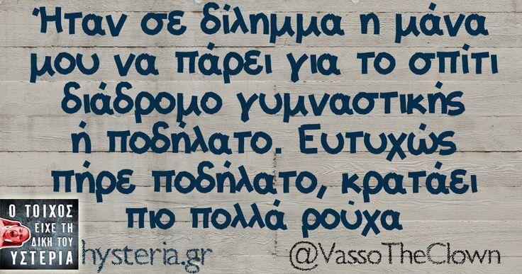 VassoTheClown.jpg (958×504)