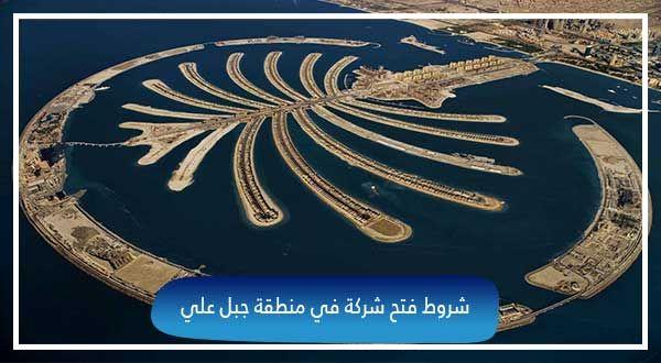 خطوات تأسيس الشركات لرجال الأعمال في دبي تأسيس الشركات فى دبى In 2021