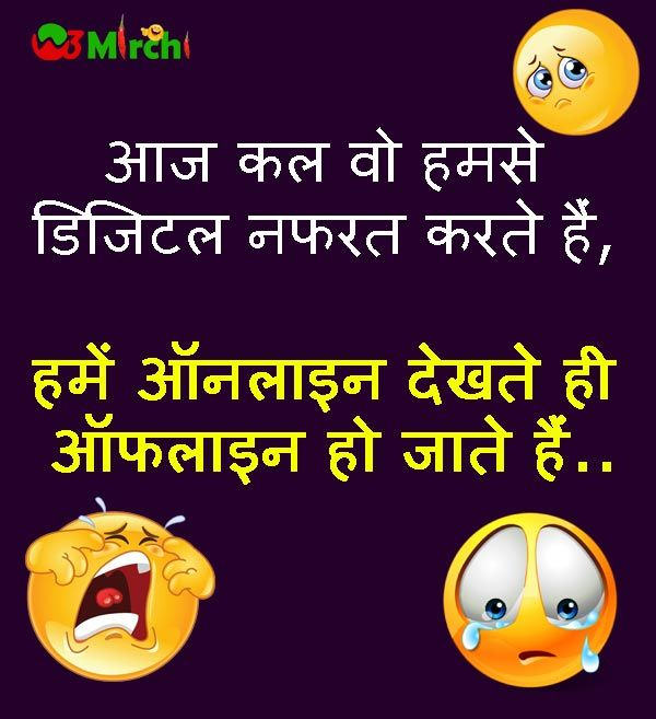 Funny Girl and Boy Joke in Hindi