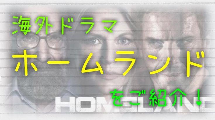 YouTubeに動画をアップしました 海外ドラマホームランドをご紹介 youtu.be/iXCBpku1Wn4 #海外ドラマ #おすすめ #ホームランド #kazuradio #YouTube