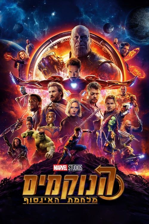 123movies] Watch Avengers: Infinity War 2018 Full-Movies