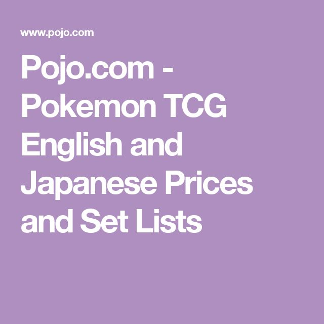 Pojo.com - Pokemon TCG English and Japanese Prices and Set Lists