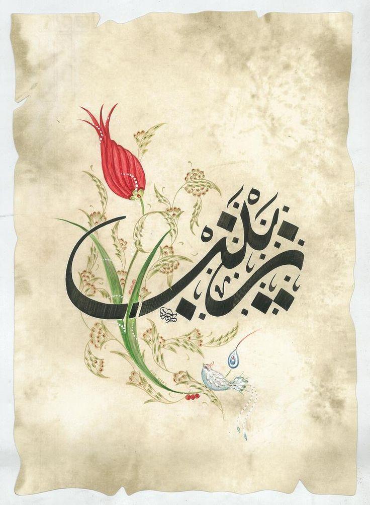 Arabic Calligraphy زينب