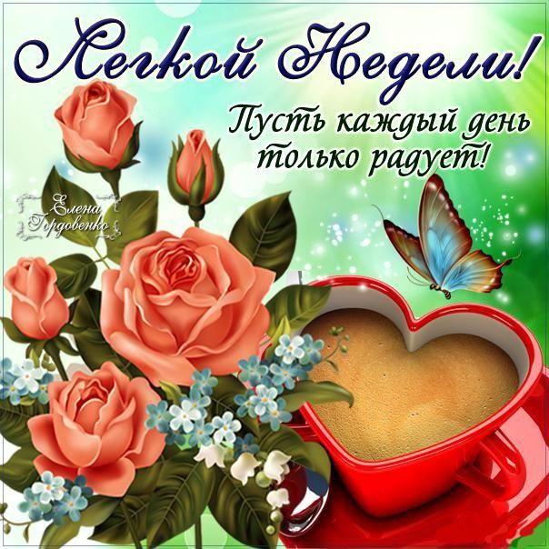 Мум днем, открытки с добрым утром на каждый день недели