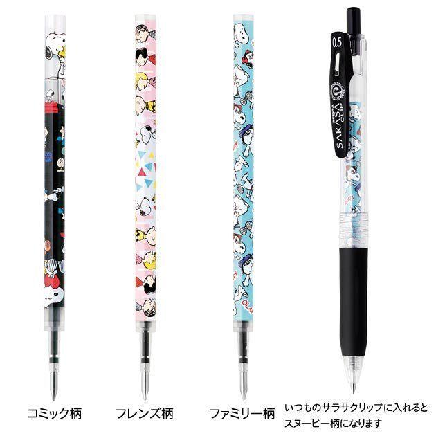 **I Japan** ~Zebra Sarasa 單色筆~Snoopy限定版0.5mm筆芯