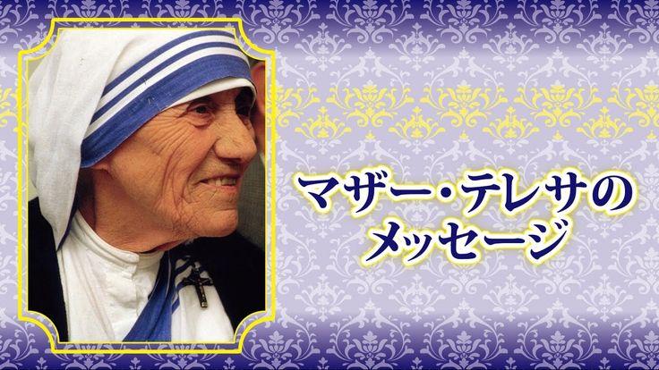 【癒し HEALING】マザー・テレサのメッセージ01