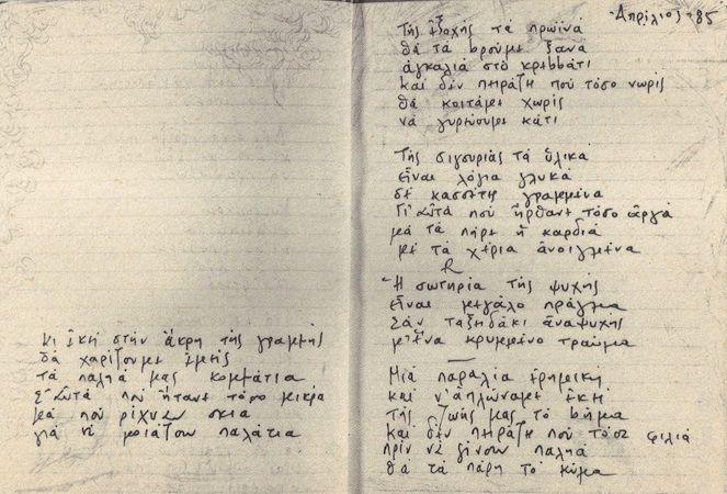 Λίνα Νικολακοπούλου | Η Σωτηρία Της Ψυχής ολογράφως