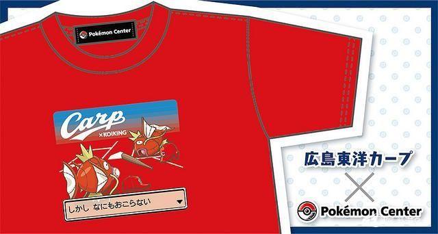#transformer Still the weakest Po dream! Hiroshima Toyo Carp x treasure dream center joint goods second bomb