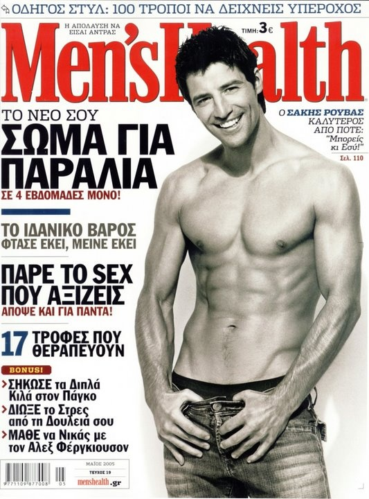 Sakis Rouvas on the cover of Greek Men's Heath magazine. Yasou!! Efharisto!!