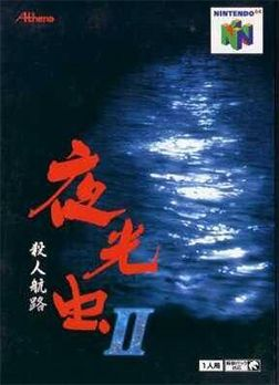 Yakochu II - Satsujin Koro (Athena), N64; translated as Phosphorescent Animalcule II: Murder Course, is an  adventure game for the Nintendo 64 released only in Japan in 1999. Sequel to the Super Famicom game Yakōchū, released in 1995.