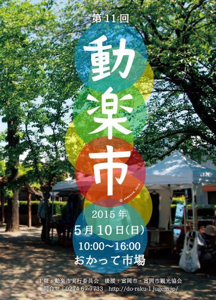 【2015.5.10】動楽市(@群馬県富岡市ひかり公園)
