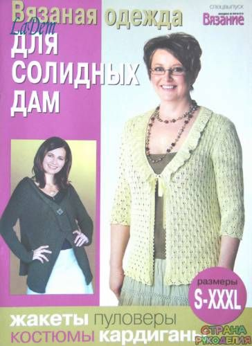 ВЯЗАНИЕ модно и просто (спецвыпуск) 2009 Для солидных дам. - Вязание модно и…