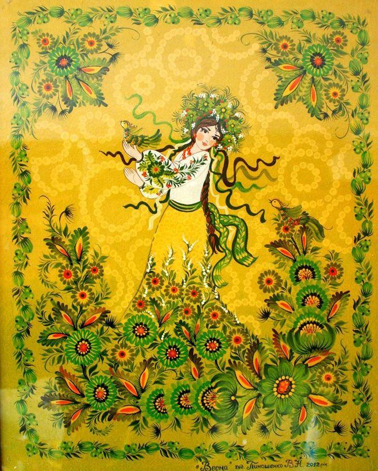 Весна іде, красу несе! Зі святом Весни, любі україночки!  Дякуємо за чарівний малюнок Петриківка - Petrykivka/ Ukraine