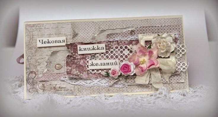 МоЕ БуМаЖнОе хОбБи: Чековая книжка для любимой женщины