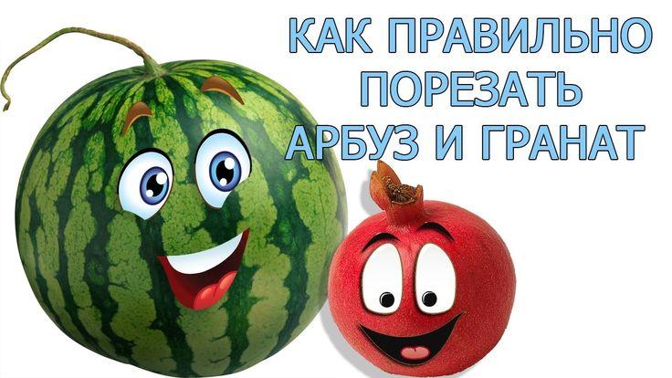 КАК ПРАВИЛЬНО ПОРЕЗАТЬ АРБУЗ И ГРАНАТ)))