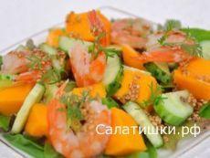 РЕЦЕПТ САЛАТА С КРЕВЕТКАМИ , МАНГО И ОГУРЦОМ | Рецепты вкусных салатов