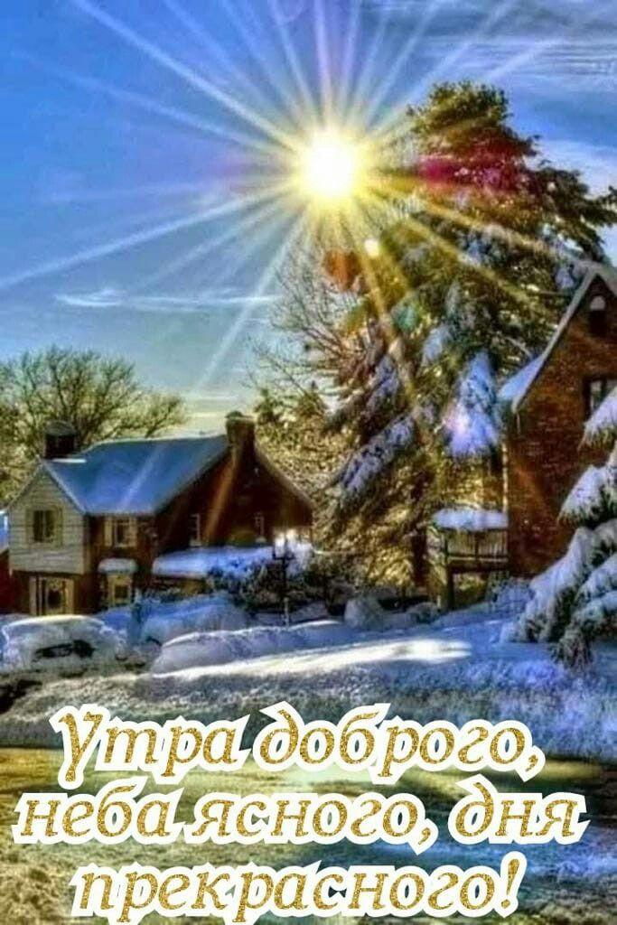 Pin Ot Polzovatelya Bos Na Doske Dobroe Utro Pejzazhi Fotografii