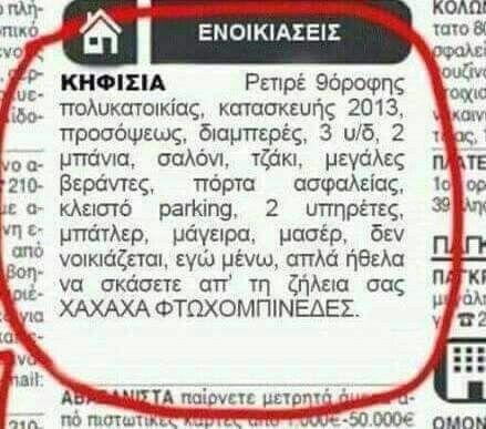 Ελληναρας!