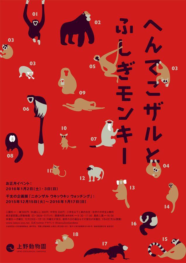上野動物園では、「へんてこザルとふしぎモンキー」と題し、2016年の干支の動物であるサルの謎めいた魅力をお伝えするため、干支とお正月に関する一連の企画をおこないます。 当園では18種類もの世界中のサル...