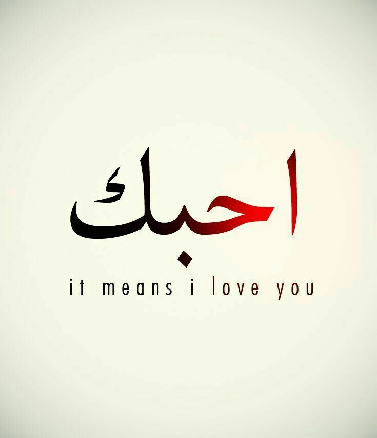 Sresultaat Voor I Love You In Arabic Writing