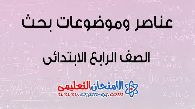 موضوعات وعناصر بحث الصف الرابع الابتدائي Arabic Lessons Lesson Exam