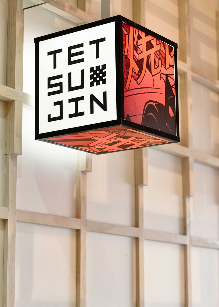 Tetsujin Japanese Restaurant Melbourne by Architects EAT.