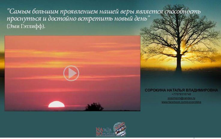 Солнце встает - рассвет... Смотрите видео-письмо: