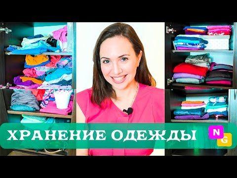 Простые советы, которые помогут сортировать вещи и навести порядок в шкафу
